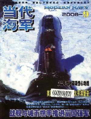当代海军杂志
