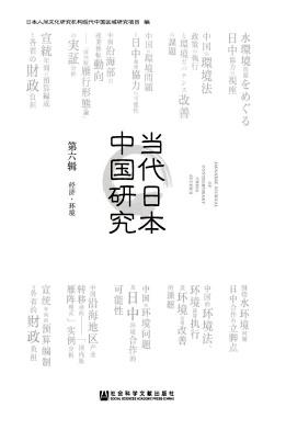 当代日本中国研究杂志