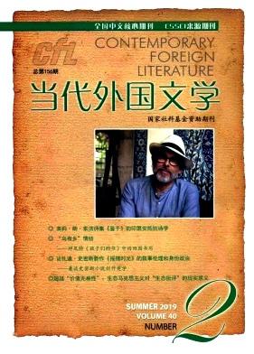 当代外国文学杂志