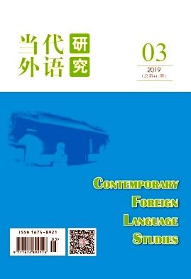 当代外语研究杂志