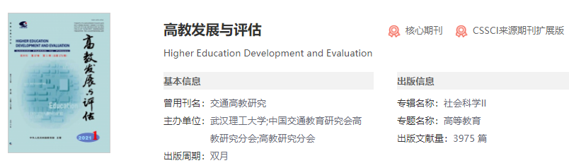 高教发展与评估期刊主办单位是什么