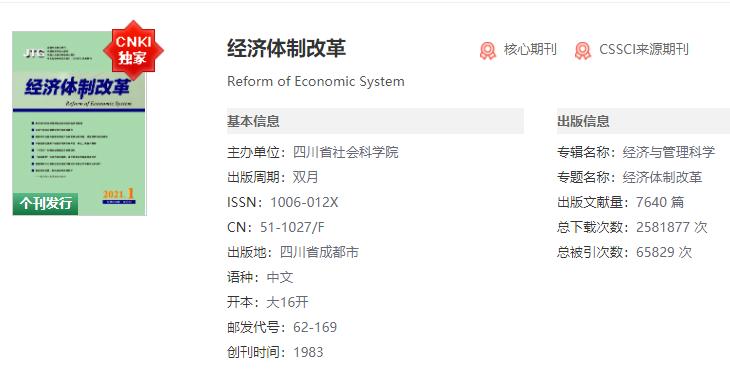 经济体制改革期刊级别