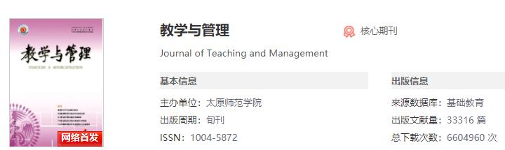 教学与管理期刊好发吗