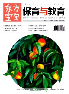 东方宝宝杂志