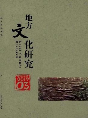 地方文化研究杂志