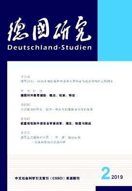 德国研究杂志