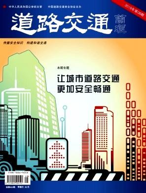 道路交通管理杂志