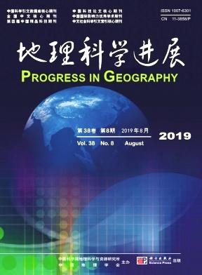 地理科学进展杂志