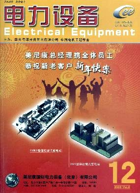 电力设备杂志
