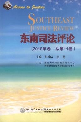 东南司法评论杂志