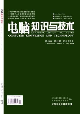 电脑知识与技术杂志