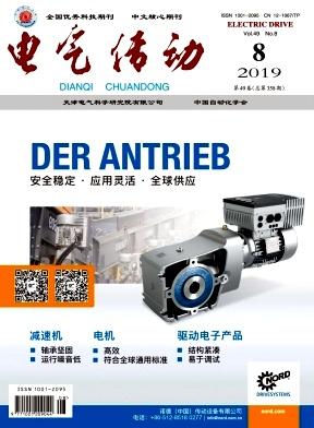 电气传动杂志
