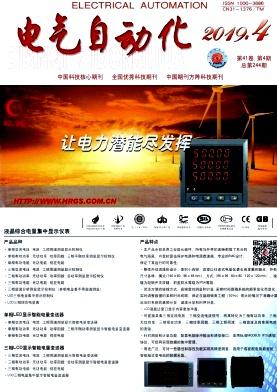 电气自动化杂志