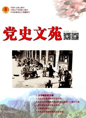 党史文苑杂志