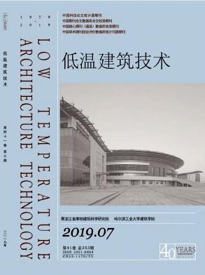 低温建筑技术杂志