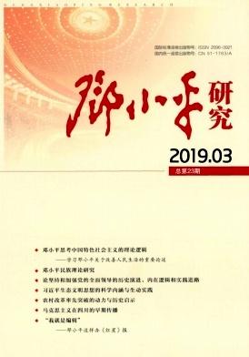 邓小平研究杂志