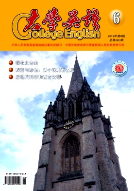 大学英语杂志