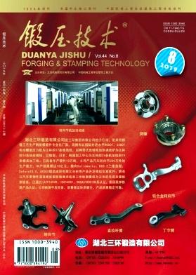 锻压技术杂志