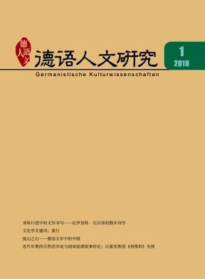 德语人文研究杂志