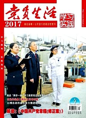 党员生活杂志