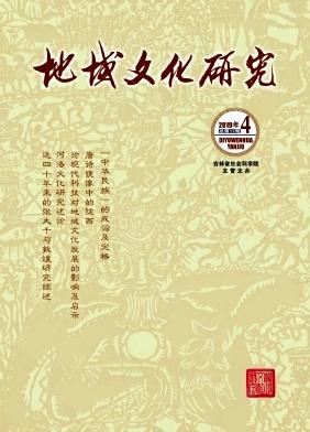 地域文化研究杂志