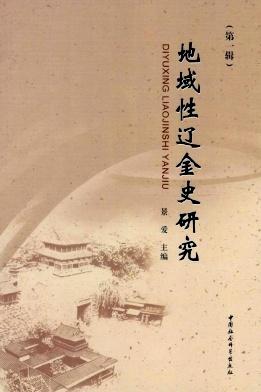 地域性辽金史研究杂志