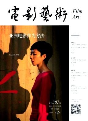 电影艺术杂志