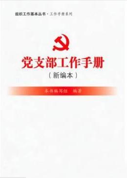 党支部工作指导杂志