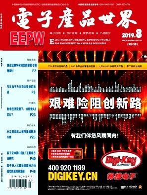 电子产品世界杂志