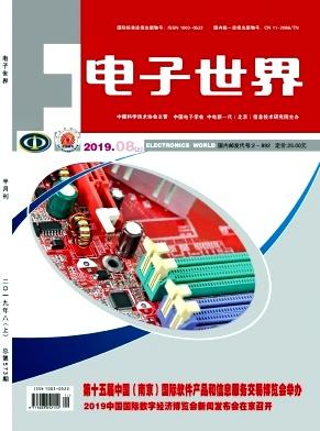 电子世界杂志