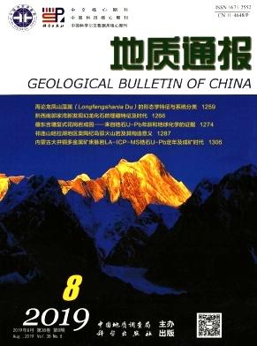 地质通报杂志