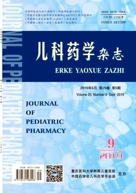 儿科药学杂志