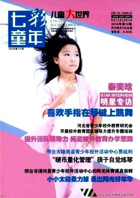 儿童大世界杂志