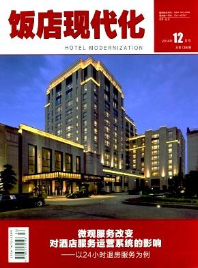 饭店现代化杂志