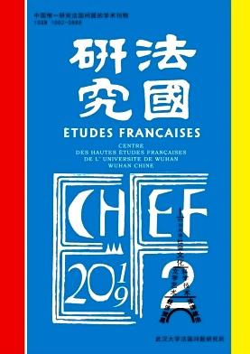 法国研究杂志