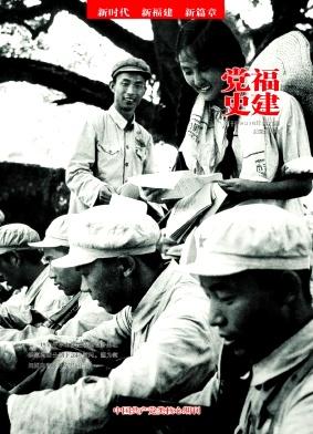 福建党史月刊杂志