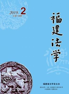 福建法学杂志