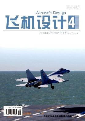 飞机设计杂志