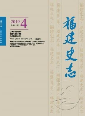 福建史志杂志