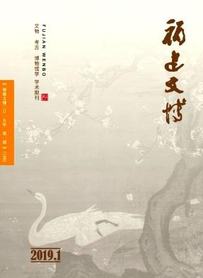 福建文博杂志