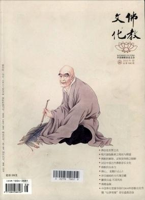 佛教文化杂志
