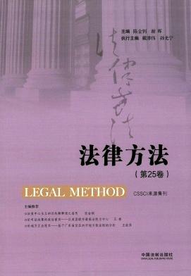 法律方法杂志