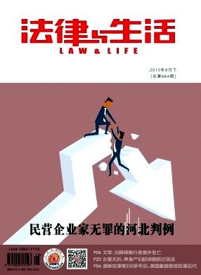 法律与生活杂志