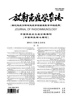 放射免疫学杂志