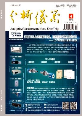 分析仪器杂志