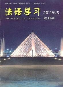 法语学习杂志