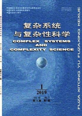 复杂系统与复杂性科学杂志