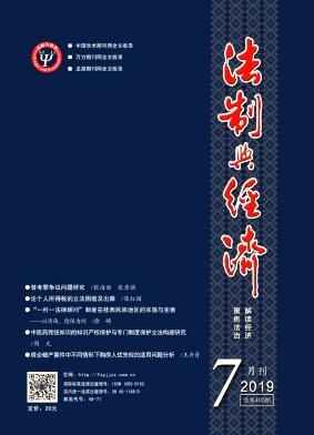 法制与经济杂志