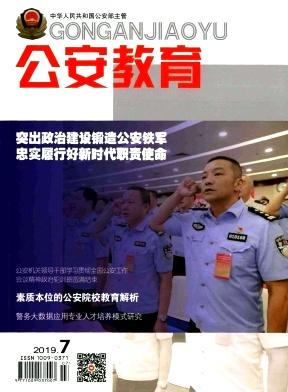公安教育杂志