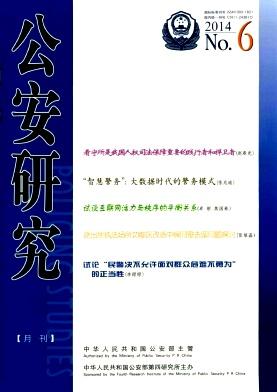 公安研究杂志